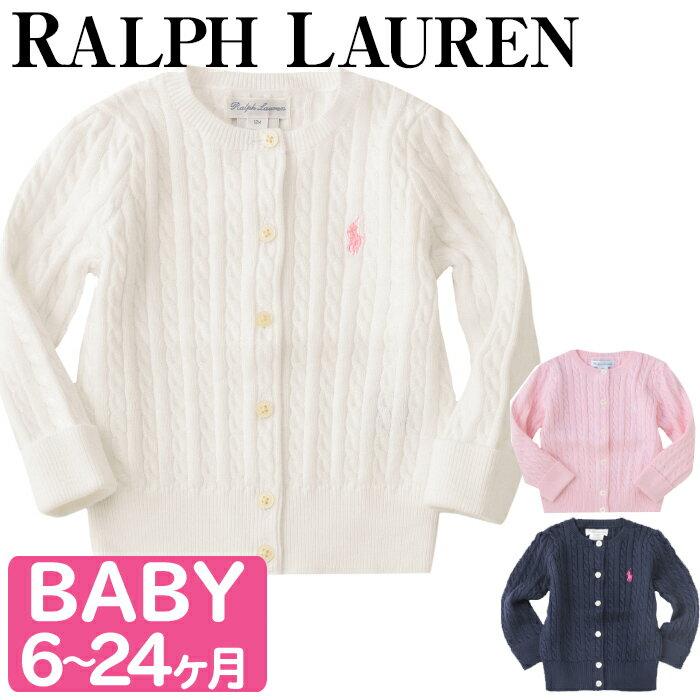 【全品15%オフクーポン】 Polo Ralph Lauren ラルフローレン ベビー ケーブルニット カーディガン Cable-knit Cotton cardigan 女の子 ベビー服 BABY カーディガン ラルフ ベビー 子供 服 セーター ギフト 出産祝い