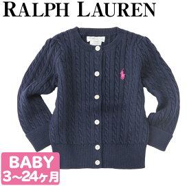 5b7f3a8cd6e8c ... ローレン カーディガン キッズ ベビー ケーブルニット コットンカーディガン 女の子 ベビー服 女の子 ベビー服 ラルフ ワンピ 出産祝い  赤ちゃん 子供 服 セーター