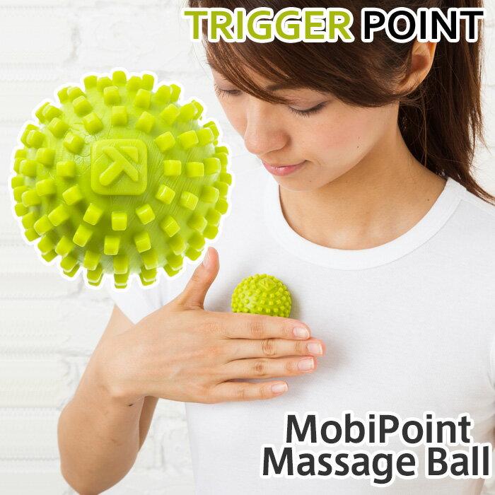 【全品10%オフクーポン】 トリガーポイント ボール マッサージボール Trigger Point MOBIPOINT MASSAGE BALL マッサージ コンパクトサイズ エクササイズ ポールエクササイズ 健康グッズ ストレッチ グリーン