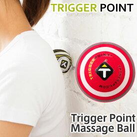 【クーポンで最大500円オフ!!】 Trigger Point トリガーポイント MBX マッサージボール マッサージ