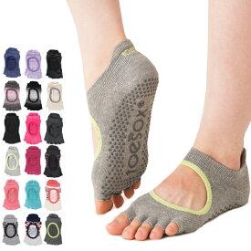 TOESOX トゥーソックス Half Toe Bellarina Grip Socks ハーフトゥー バレリーナ グリップ ソックス 五本指靴下 ソックス メール便