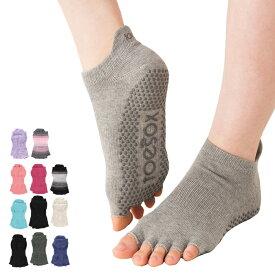 【クーポンで最大500円オフ!!】 TOESOX トゥーソックス Half Toe Low Rise Grip Socks ハーフトゥーライズグリップグリップ ソックス 五本指靴下 ソックス メール便 【ク50%】