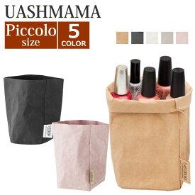 【メール便】 UASHMAMA ウォッシュママ ペーパーバッグ Piccolo PAPER BAG 洗える ペーパーバッグ セルローズファイバー 小物入れ フラワーポットカバー 収納 収納袋 かご 野菜 果物 花 イタリア製