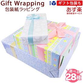 ギフト ラッピング 贈り物 出産祝い 誕生日祝い 内祝い ギフト お祝い リボン プレゼント 贈り物 おまかせ