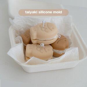 キャンドル モールド シリコンモールド ハンドメイド 鯛焼き たい焼き 石膏 型 可愛い 蝋燭 ろうそく 韓国 SNS映え 大人気 おしゃれ 可愛い ハンドメイド