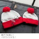 ウォーリー ハロウィン 帽子 子供 大人 男女兼用 仮装 コスプレ ニット帽 赤白 ニット 親子リンク 親子 お揃い ボーダ…