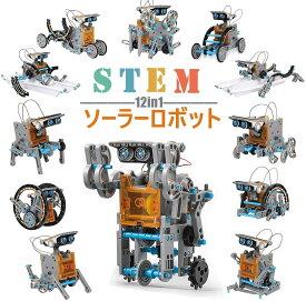 ロボット おもちゃ ソーラーロボット キッズロボット 12種類 知育玩具 サイエンス 工作キット STEM教育 ステムおもちゃ 科学キット 自由研究 自由DIY 組み立て式 太陽光発電 キット 子供おもちゃ 科学実験セット 8歳 9歳 10歳 11歳 建物玩具