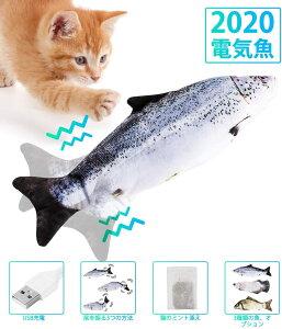 猫 おもちゃ 魚 電動 キャットニップのおもちゃ 猫用ぬいぐるみ 電気猫用おもちゃ 猫用ぬいぐるみ 猫運動不足 ストレス解消 爪磨き 噛むおもちゃ キャットニップおもちゃ USB充電