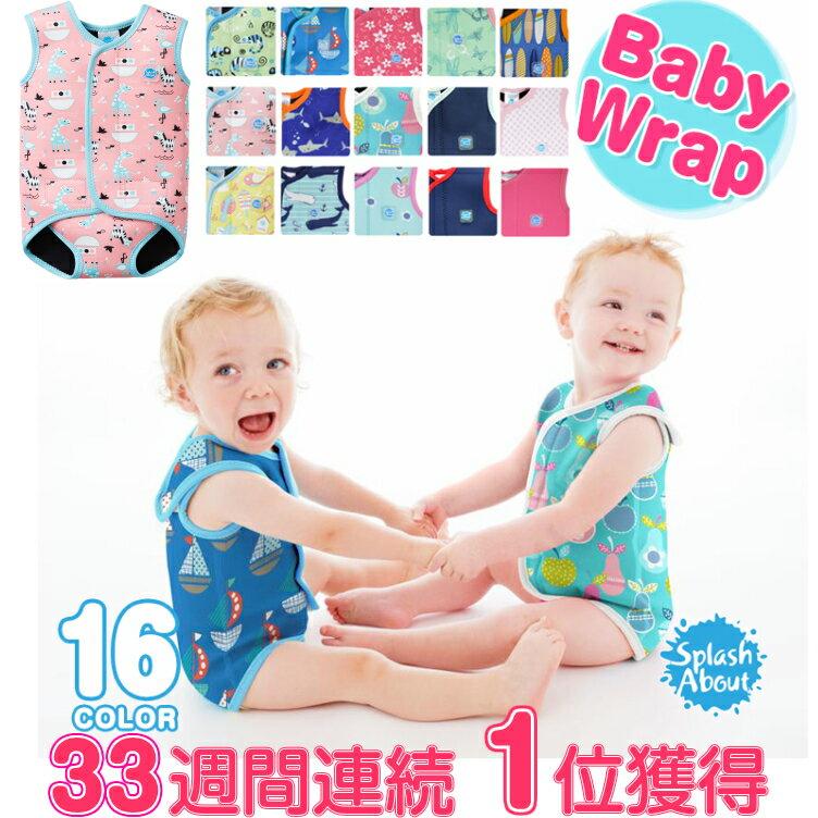 ベビー 水着 女の子 男の子 紫外線対策&体を冷やしにくい「ベビーラップ」 ベビースイミング に最適 ラッシュガード 60 70 80 90 赤ちゃん 子供 キッズ スプラッシュアバウト Splashabout 送料無料