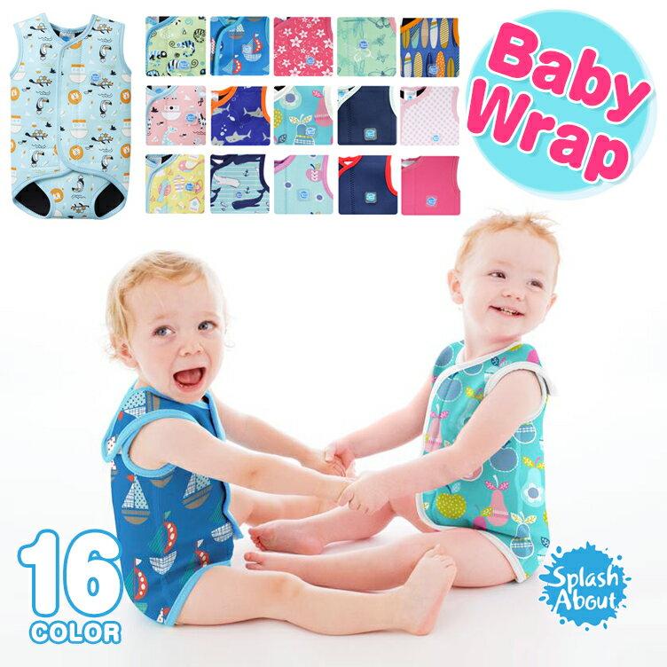 ベビー 水着 女の子 男の子 紫外線対策&体を冷やしにくい「ベビーラップ」 ベビースイミング に最適 ラッシュガード 60 70 80 90 赤ちゃん 子供 キッズ スプラッシュアバウト Splashabout