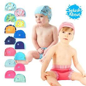 【公式】【30%OFFクーポン配布中】 スプラッシュアバウト スイムキャップ 帽子 0歳から幼児用 ベビー 水着 男の子 女の子 サイズ 60 70 80 90 100 110 cm 水泳帽 ベビースイミング スイミング スイミングキャップ スイムキャップ 赤ちゃん キッズ 可愛い ブランド 保育園