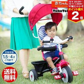 三輪車 TokoTokoTrike トコトコトライク 幌付 おしゃれ シンプル 押し棒つき レッド ブルー 赤 青 黒 ブラック スマート ガード ベビーカーのような トライク smart 遊具 のりもの 【あす楽対応】【プレゼント】