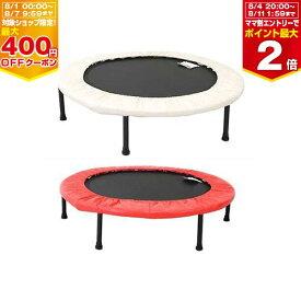 ヤトミ トランポリン 新発売セール期間限定値下 子供 遊具 運動 スポーツ 室内 プレゼント