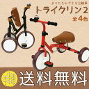 ヤトミ 折りたたみ三輪車 トライクリン2 【全4色】TryClin2 momybaby 三輪車 折り畳み式