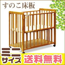 【ミニベッド】ビーアール501ミニサイズベッドすのこタイプ【あす楽対応】