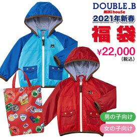【予約】ミキハウス 福袋 2021 ダブルB 2万円福袋 男の子 女の子 happybag 2021年 【12月19日~順次発送】