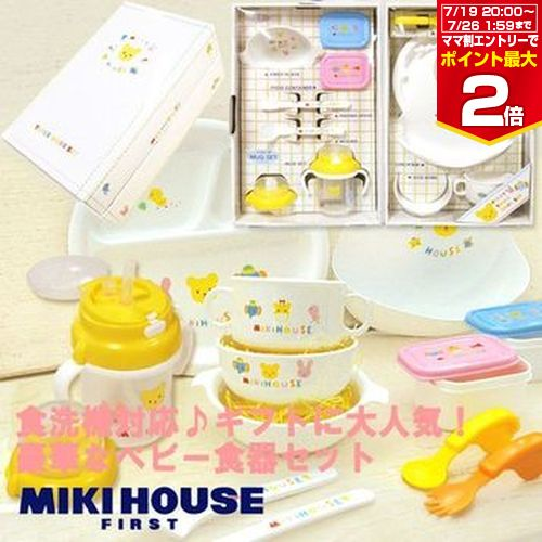 ミキハウス MIKIHOUSE テーブルウェアセット【46-7100-954】日本製 食器セット、マグセット