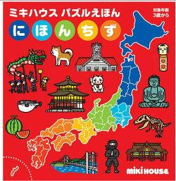 ミキハウス(mikihouse)パズルえほんにほんちず【17-1393-970】えほん絵本