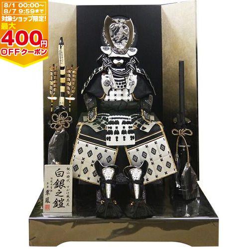 [五月人形] 白銀鎧 平飾り【Y-12】【鎧平飾り】
