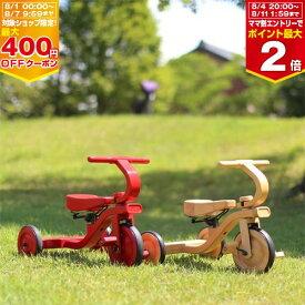 【B品】ヤトミ アンティーク 木製三輪車 木製三輪車 4色 1.5才から【プレゼント】