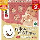 ピープル お米のおもちゃセット【KM-020】白