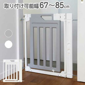 ベビーゲート つっぱりタイプ 67〜85cm 取付け簡単 セーフティゲート 安全ゲート 子育て 柵 赤ちゃん ベビー キッズ 突っ張りタイプ グレー ホワイト ペットゲート かるラクベビーゲートSE