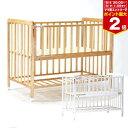 ヤトミ ベビーベッド ぐっすり2 ベッド 普通サイズ ベット 赤ちゃん ベビー 赤ちゃん用ベッド レギュラーサイズ ベビ…