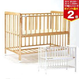 ヤトミ ベビーベッド ぐっすり2 ベッド 普通サイズ ベット 赤ちゃん ベビー 赤ちゃん用ベッド レギュラーサイズ ベビーベット ナチュラル ホワイト