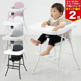 パイプハイチェアー 子ども用椅子 ベビーチェア 折りたたみベビーチェア テーブル付きベビーチェア ブラック ホワイト ハイチェア 赤ちゃん用お食事チェア お食事イス お絵かき 赤ちゃん用 折り畳み