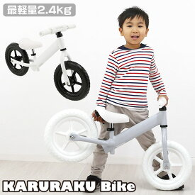 バランスバイク トレーニングバイク キックバイク キッズ キッズバイク ランニングバイク ヤトミ かるラクバイク 軽量 ペダルなし自転車 子供用自転車