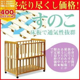 【最終売り尽くし価格】《床板:すのこ》ミニベビーベッド ミミ ライトブラウン 棚板付き ベッド ベビーベット ミニベッド 赤ちゃん ベビー 赤ちゃん用ベッド 小さいサイズ ヤトミ
