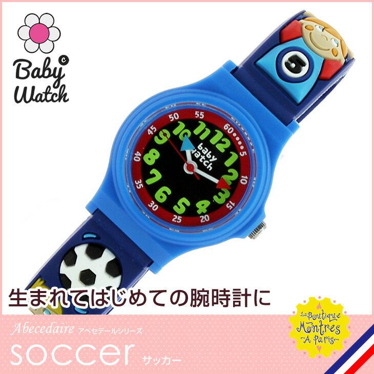 【ベビーウォッチ/babywatch】サッカー 幼児用3Dレリーフベルト腕時計「アベセデール」/ABECEDAIRE soccer 【baby watch ベイビーウォッチ 子供用 子ども用 キッズウォッチ 時計 ギフト パリ 】【楽ギフ_包装】