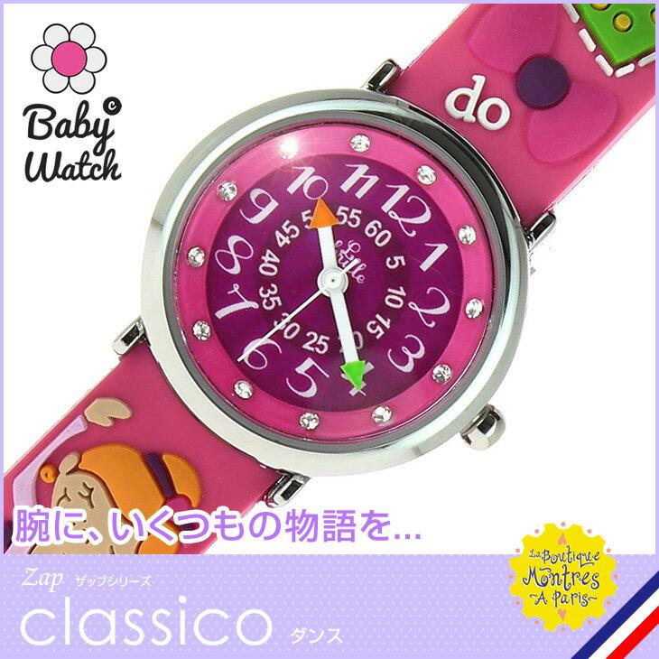 【ベビーウォッチ/babywatch】ダンス 子ども用3Dレリーフベルト腕時計「ザップ」/ZAP classico 【baby watch ベビーウォッチ 子供用 子ども用 キッズウォッチ 時計 腕時計 ギフト パリ 】【楽ギフ_包装】