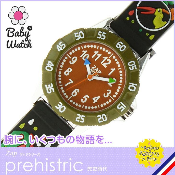 【ベビーウォッチ/babywatch】先史時代 子ども用3Dレリーフベルト腕時計「ザップ」/ZAP prehistric 【baby watch ベビーウォッチ 子供用 子ども用 キッズウォッチ 時計 腕時計 ギフト パリ 】【楽ギフ_包装】