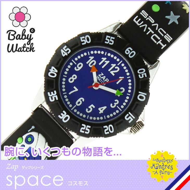 【ベビーウォッチ/babywatch】コスモス 子ども用3Dレリーフベルト腕時計「ザップ」/ZAP space 【baby watch ベビーウォッチ 子供用 子ども用 キッズウォッチ 時計 腕時計 ギフト パリ 】【楽ギフ_包装】