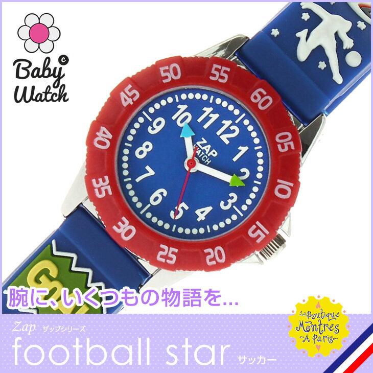 【ベビーウォッチ/babywatch】サッカー 子ども用3Dレリーフベルト腕時計「ザップ」/ZAP football star 【baby watch ベビーウォッチ 子供用 子ども用 キッズウォッチ 時計 腕時計 ギフト パリ 】【楽ギフ_包装】