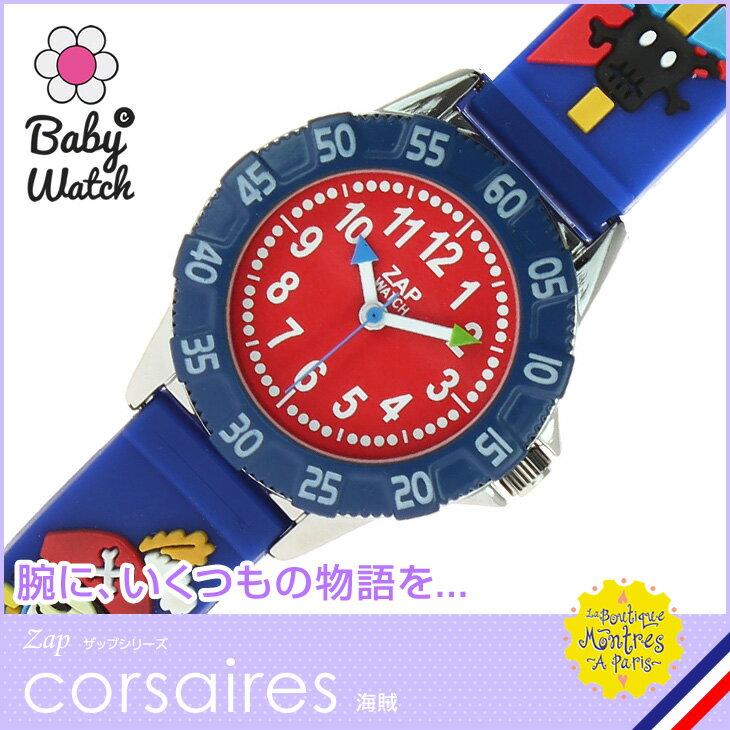 【ベビーウォッチ/babywatch】海賊 子ども用3Dレリーフベルト腕時計「ザップ」/ZAP corsaires 【baby watch ベビーウォッチ 子供用 子ども用 キッズウォッチ 時計 腕時計 ギフト パリ 】【楽ギフ_包装】