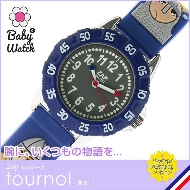 【ベビーウォッチ/babywatch】騎士 子ども用3Dレリーフベルト腕時計「ザップ」/ZAP tournol 【baby watch ベビーウォッチ 子供用 子ども用 キッズウォッチ 時計 腕時計 ギフト パリ 】【楽ギフ_包装】
