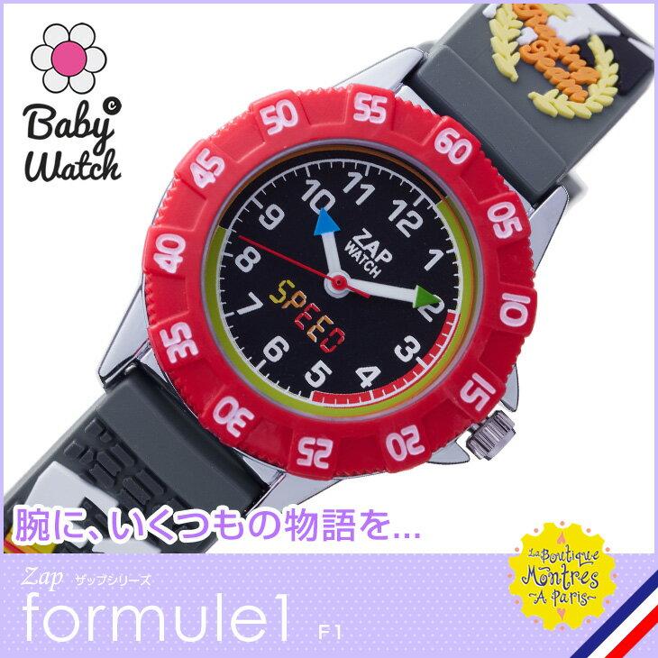 【ベビーウォッチ/babywatch】F1 子ども用3Dレリーフベルト腕時計「ザップ」/ZAP formule1 【baby watch ベビーウォッチ 子供用 子ども用 キッズウォッチ 時計 腕時計 ギフト パリ 】【楽ギフ_包装】