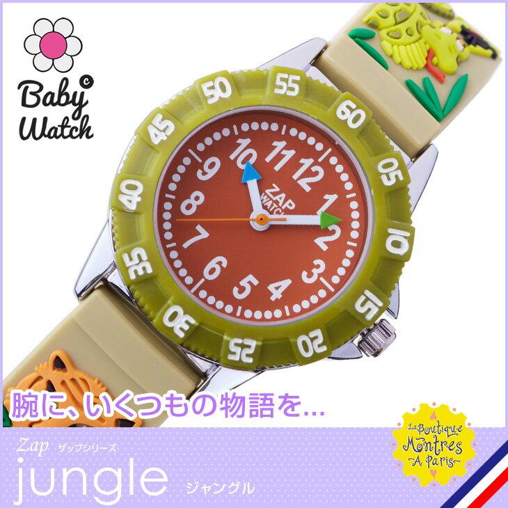 【ベビーウォッチ/babywatch】ジャングル 子ども用3Dレリーフベルト腕時計「ザップ」/ZAP jungle 【baby watch ベビーウォッチ 子供用 子ども用 キッズウォッチ 時計 腕時計 ギフト パリ 】【楽ギフ_包装】