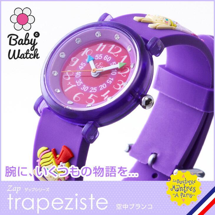 【ベビーウォッチ/babywatch】空中ブランコ 子ども用3Dレリーフベルト腕時計「ザップ」/ZAP trapeziste 【baby watch ベビーウォッチ 子供用 子ども用 キッズウォッチ 時計 腕時計 ギフト パリ 】【楽ギフ_包装】