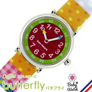 【ベビーウォッチ/babywatch】バタフライ子ども用プリント柄ベルト腕時計「コフレ」/COFFRETbutterfly【babywatchベイビーウォッチ子供用子ども用キッズウォッチ時計ギフトパリ】【楽ギフ_包装】