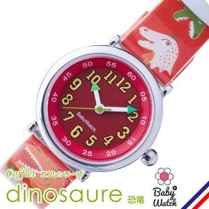 【ベビーウォッチ/babywatch】恐竜子ども用プリント柄ベルト腕時計「コフレ」/COFFRETdinosaure【babywatchベイビーウォッチ子供用子ども用キッズウォッチ時計ギフトパリ】【楽ギフ_包装】