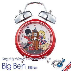 【マツコの知らない世界】目覚まし時計 子供 シングマイネーム ロンドンツアーシリーズ ミュージック 目覚まし時計 ビッグベン Big Ben 時計台 子供用 子供 アラームクロック 英語 英語教材