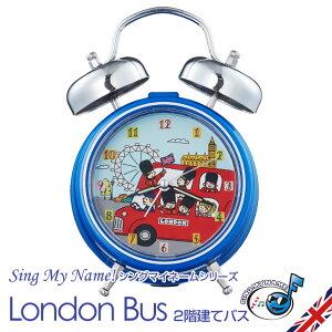【マツコの知らない世界】目覚まし時計 子供 シングマイネーム ロンドンツアーシリーズ ミュージック 目覚まし時計 一度は乗ってみたい London Bus 子供用 子供 アラームクロック 英語 英語教