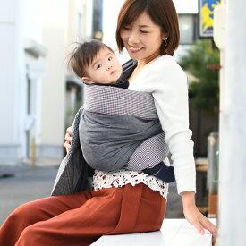 新生児から使える 北極しろくま堂 ベビースリング キュット ミー! ダンガリーネイビーコンビ スリング 抱っこひも 抱っこ紐 寝かしつけにも最適