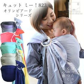 新生児から使える 北極しろくま堂 ベビースリング キュット ミー!823 コンパクトタイプ オリンピアードシリーズ スリング 抱っこひも 抱っこ紐 寝かしつけにも最適 収納袋付き
