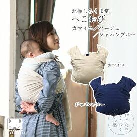 さらしおんぶと同じ!北極しろくま堂 へこおび ヘリンボーン カマイユシリーズ 抱っこひも おんぶひも 抱っこ紐 新生児から使える コンパクト 簡単 日本製 収納袋付き ベージュ ブルー