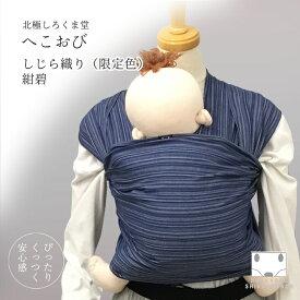さらしおんぶと同じ!北極しろくま堂 へこおび ブルー 紺碧 抱っこひも おんぶひも 抱っこ紐 新生児から使える コンパクト 簡単 日本製 収納袋付き 涼しい薄手タイプ しじら織り