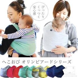 さらしおんぶと同じ!北極しろくま堂 へこおび オリンピアードシリーズ 抱っこひも おんぶひも 抱っこ紐 新生児から使える コンパクト 簡単 日本製 収納袋付き 涼しい薄手タイプ しじら織り 綾織り